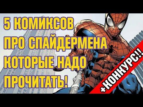 ЧЕЛОВЕК-ПАУК. С чего начать читать комиксы о Спайдермене в 2017? КОНКУРС!!!