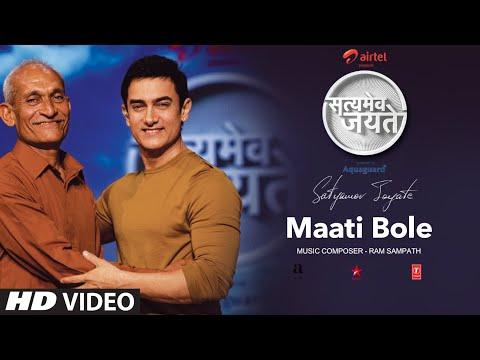 Maati Bole Full Sg Aamir Khan  Satyamev Jayate