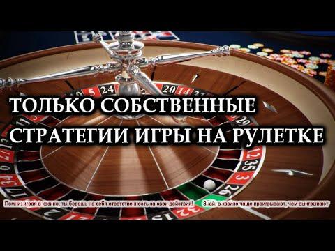 """Стратегия игры на рулетке №6. """"Шансы стритами"""""""