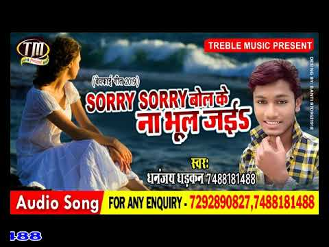 धनंजय धड़कन 2019 Bewafi Song ! Sorry Sorry Bol Ke Na Bhul Jahiha ! Dhananjay Dhadkan