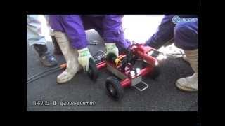 【日本タップ】下水管検査カメラ Φ700管撮影 ロボカム‐Ⅱ(Φ200‐Φ800)