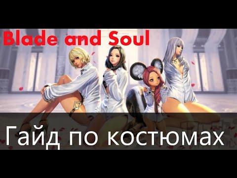 Blade And Soul   Подробный гайд по костюмам (где добыть)