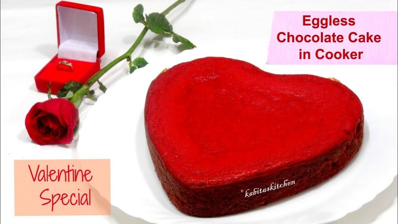 Valentine Special Recipe | बिना अंडे के कुकर में चॉकलेट केक बनाने का आसान तरीका | Chocolate Cake