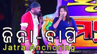 Jatra Anchoring Sayari Jollywood | Odia Jatra Shayari | SwapnaMahal Jina - Bapi | Anchor Jina Comedy