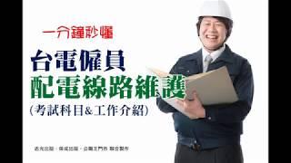 2018台電招考 台電僱員 配電線路維護(考試科目、工作介紹、僱員薪水表)