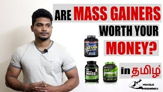 Are Mass Gainers worth your Money? | Build Body with just 60 Rs a day