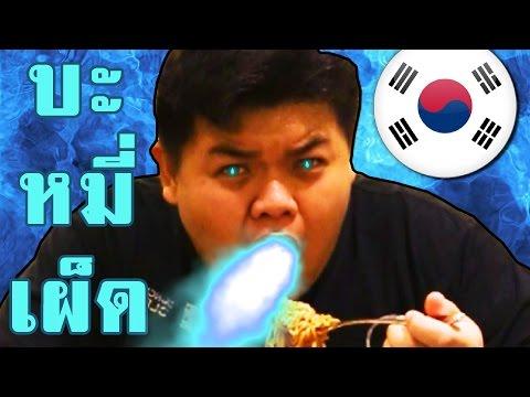กินบะหมี่เกาหลีเผ็ดเย็น !!! Feat. BossKerati , NegiJump , Point of View