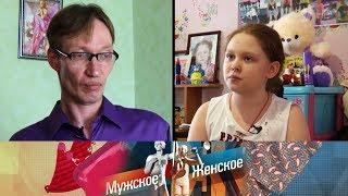 Это моя дочь! Мужское / Женское. Выпуск от 24.06.2019