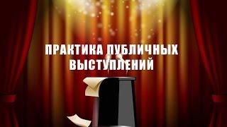 Практика публичных выступлений в Санкт-Петербурге
