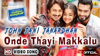 john-jani-janardhan-ondhe-thai-makkalu-song-ajay-yogesh-krishna