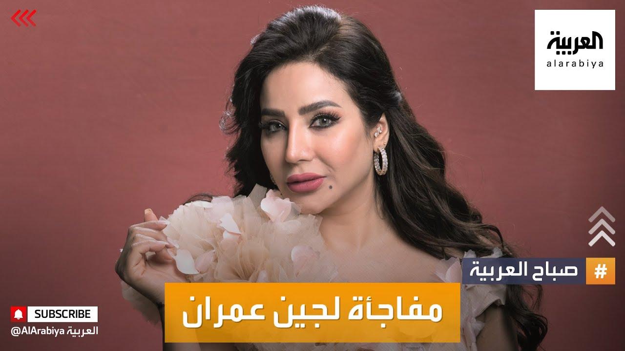 صباح العربية | لجين عمران تتحدث عن أولى تجاربها التمثيلية  - 08:57-2021 / 5 / 4