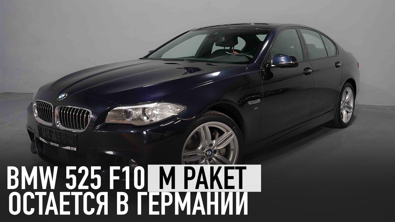 Осмотр и покупка BMW 525d M Paket F10