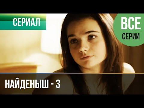 ▶️ Найденыш - 3 (все серии) - Мелодрама   Русские мелодрамы