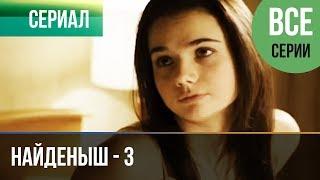 ▶️ Найденыш - 3 (все серии) - Мелодрама | Русские мелодрамы