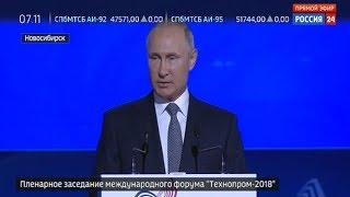 Владимир Путин в Новосибирске выступил на форуме «Технопром-2018»
