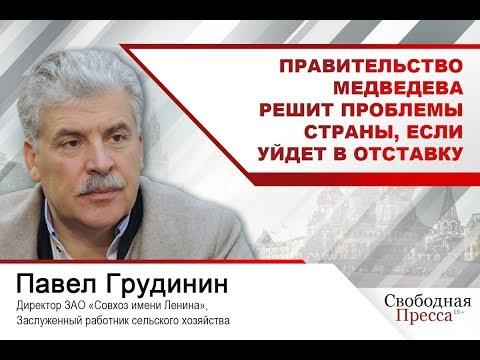 Павел Грудинин: Правительство Медведева решит проблемы страны, если уйдёт в отставку