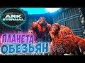 ДОМИНУС ГОРИЛЛЫ Разводим и Приручаем - ARK Survival Evolved Eternal Выживание #7