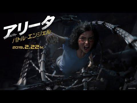 映画『アリータ:�トル・エンジェル�予告�覚醒】編