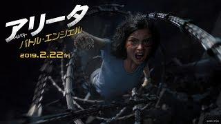 『アリータ:バトル・エンジェル』予告(覚醒編)