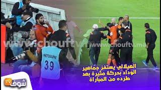 شداتو الكاميرا: الهيلالي يستفز جماهير الوداد بحركة مثيرة بعد طرده من المباراة