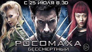 Росомаха Бессмертный  Русский трейлер