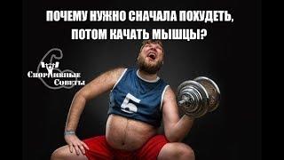 Почему нужно сначала похудеть, потом качать мышцы