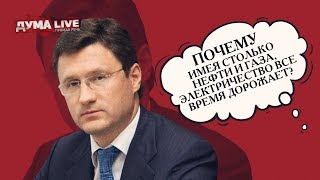 """Вопрос министру Новаку: """"Почему электричество все время дорожает?"""" [прямая речь]"""