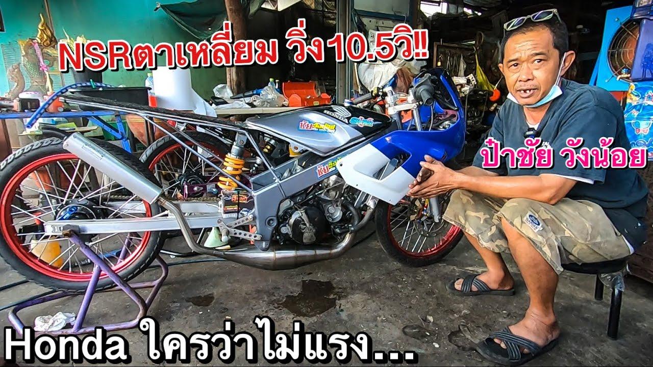 Download อย่าดูถูกฮอนด้านะครับ!! รีวิว NSRตาเหลี่ยม วิ่ง10วิ 402m. รถแข่ง ป๋าชัย วังน้อย (รถแรงที่โลกลืม)
