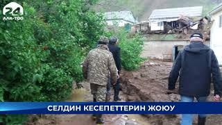 Нарындагы селдин кесепеттерин жоюу иштери жүрүүдө - Кыргызстан жаңылыктары