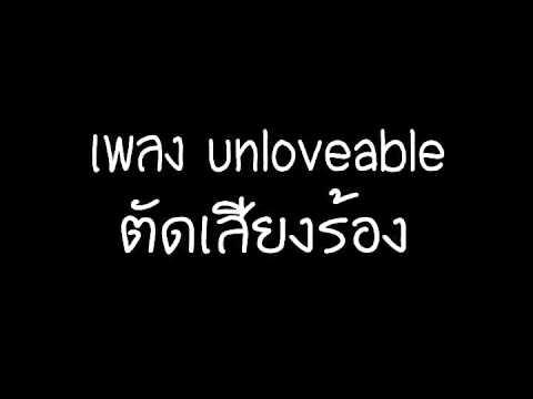 เพลง unloveable ตัดเสียงร้อง