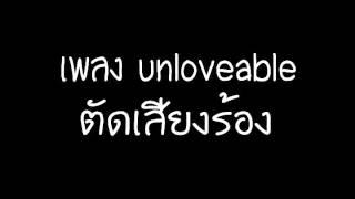 Repeat youtube video เพลง unloveable ตัดเสียงร้อง