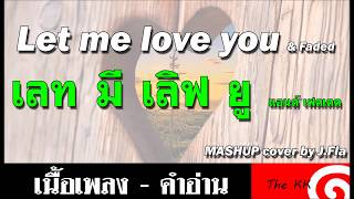 Let Me Love You & Faded ( MASHUP cover by J.Fla ) คำอ่าน ง่าย