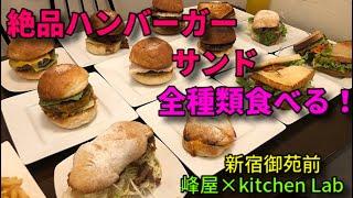【大食い】絶品ハンバーガー&サンド全種類食べ尽くし!【三宅智子】