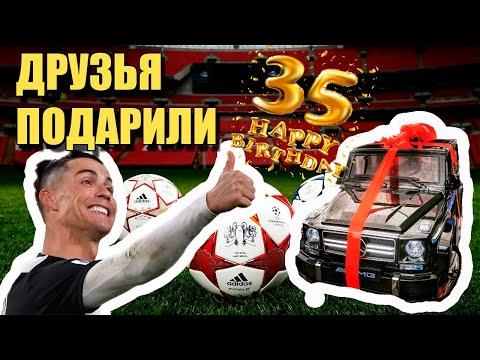 День Рождение Криштиану Роналду 35 лет / Сюрприз друзей Cristiano Ronaldo Gets Surprise & Gift Car