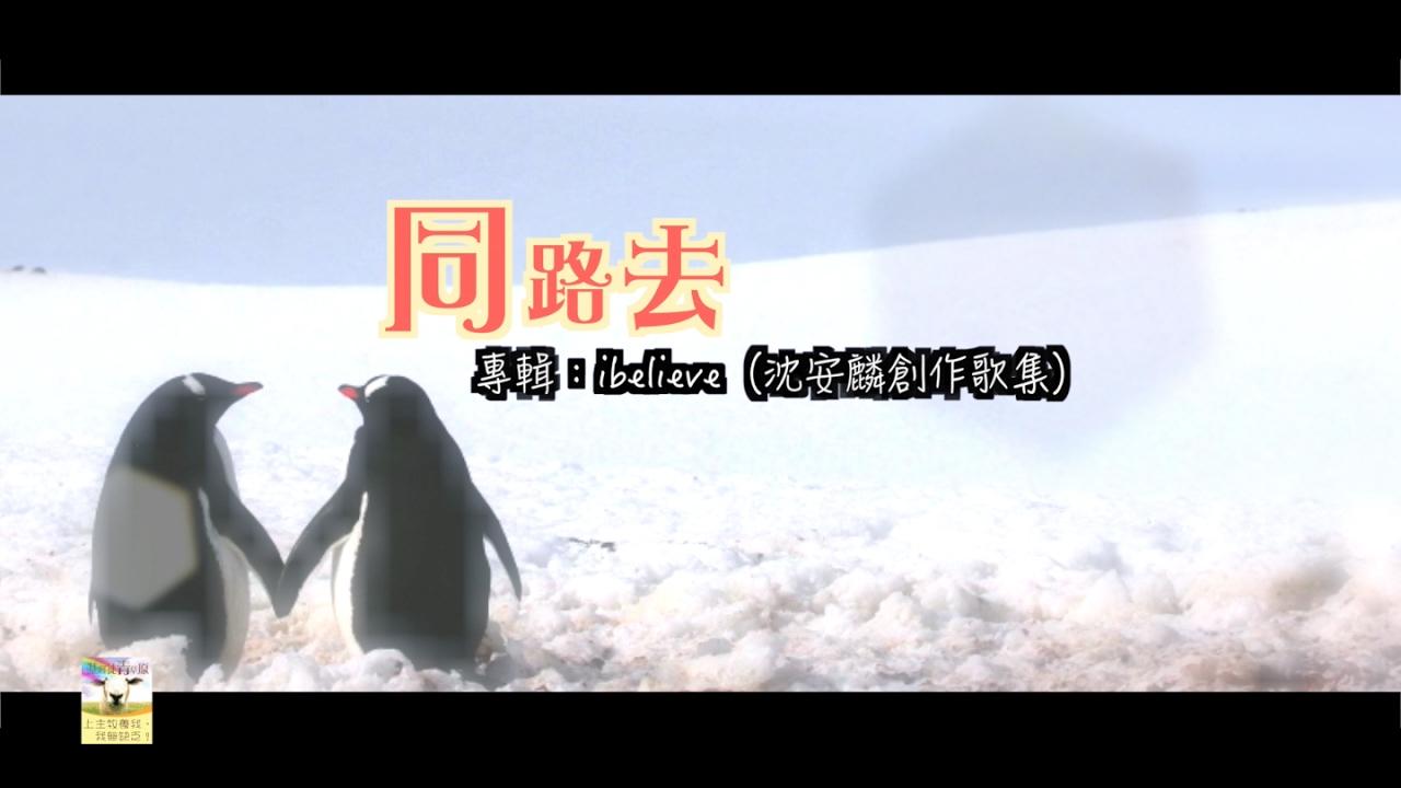 【青草原詩歌】同路去(粵)