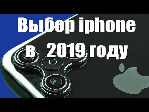 Какой IPhone выбрать в 2020 году.