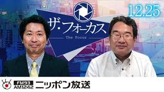 【乾正人】2019年12月25日(水) ザ・フォーカス(一部抜粋)