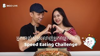 BIGO LIVE Cambodia - Speed Eating Challenge by SeakVlogger