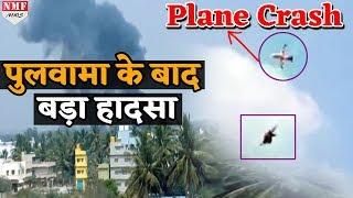 Airforce के 2 Aircraft Suryakiran हवा में हुए Crash