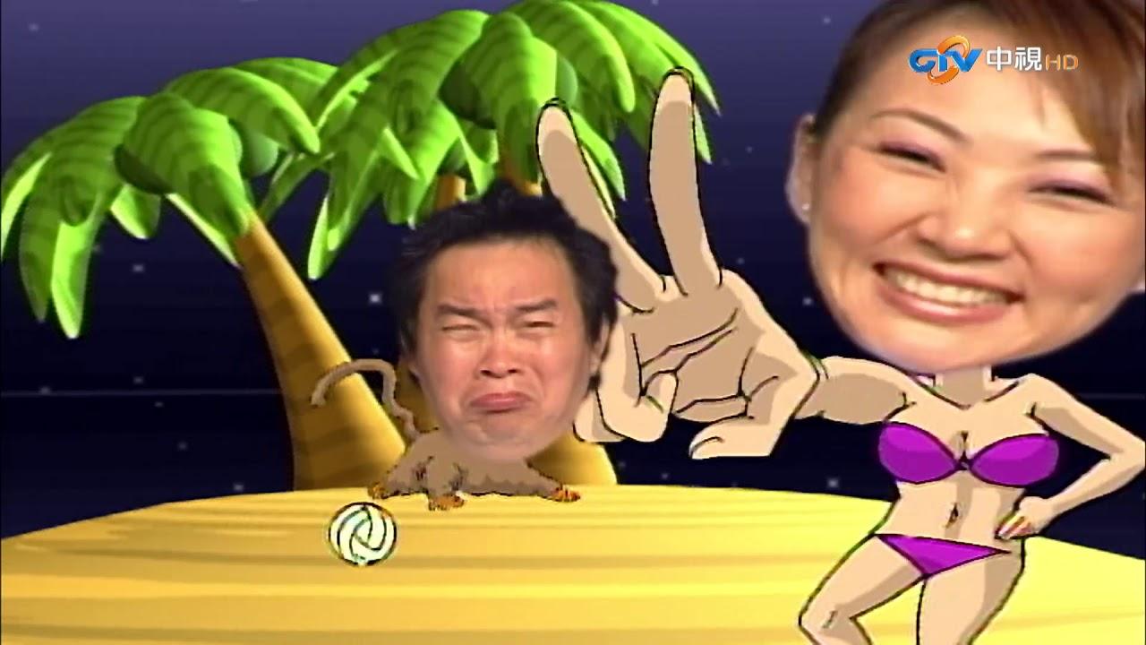 【大家來說笑】(林秀芳、吳佳珊、長青/功學社區管委會)第898集_2007年