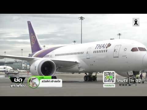 ย้อนหลัง ขีดเส้นใต้เมืองไทย : สแกนเบื้องลึกปมสินบนเครื่องบิน