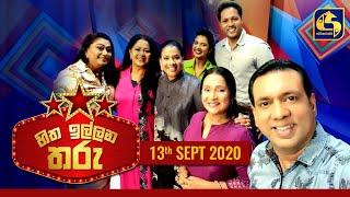 Hitha Illana Tharu ll හිත ඉල්ලන තරු  ll 2020-09-13