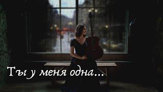 Ты у меня одна (Юрий Визбор) - Полина Тырина