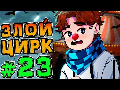 Lp. НовоеПоколение #23 ЗЛОЙ КЛОУН • Майнкрафт