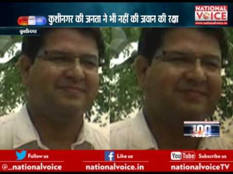 Kushinagar: Army Jawan had beaten by DM Shambhu Kumar in market area