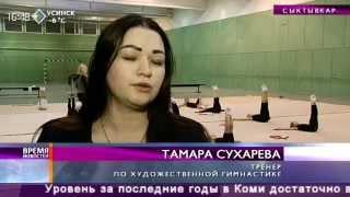 В Сыктывкаре стартовали учебные тренировки по художественной гимнастике. 13 ноября 2015(, 2015-11-16T13:05:56.000Z)