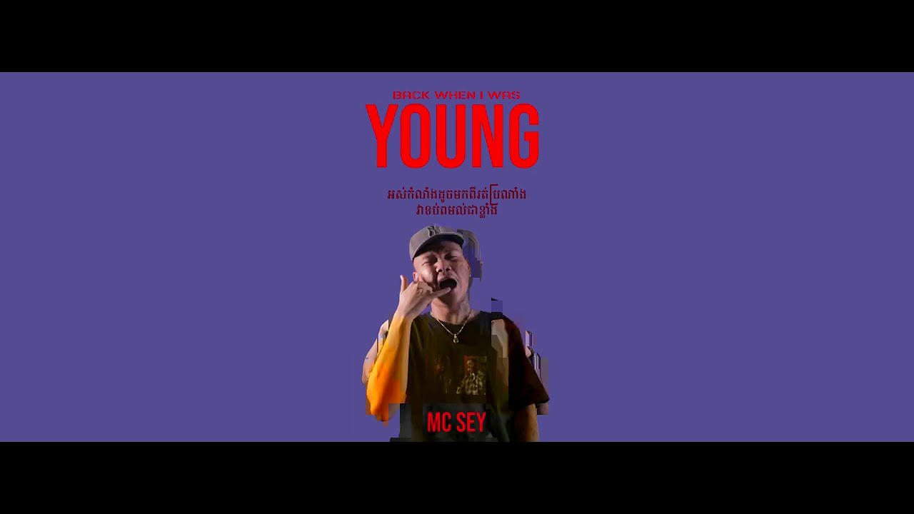 "MC Sey - Back When I Was Young ""ត្រលប់ទៅកុមារ"" (Official Lyrics Video)"