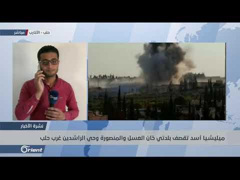 ميليشيا أسد الطائفية تستهدف المناطق المحررة غرب حلب - سوريا