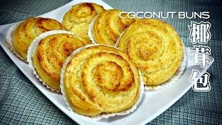 Coconut Buns - 椰茸包做法