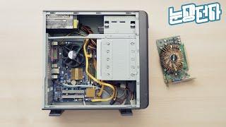 5만원으로 오버워치,롤 되는 컴퓨터 만들어 봤습니다.